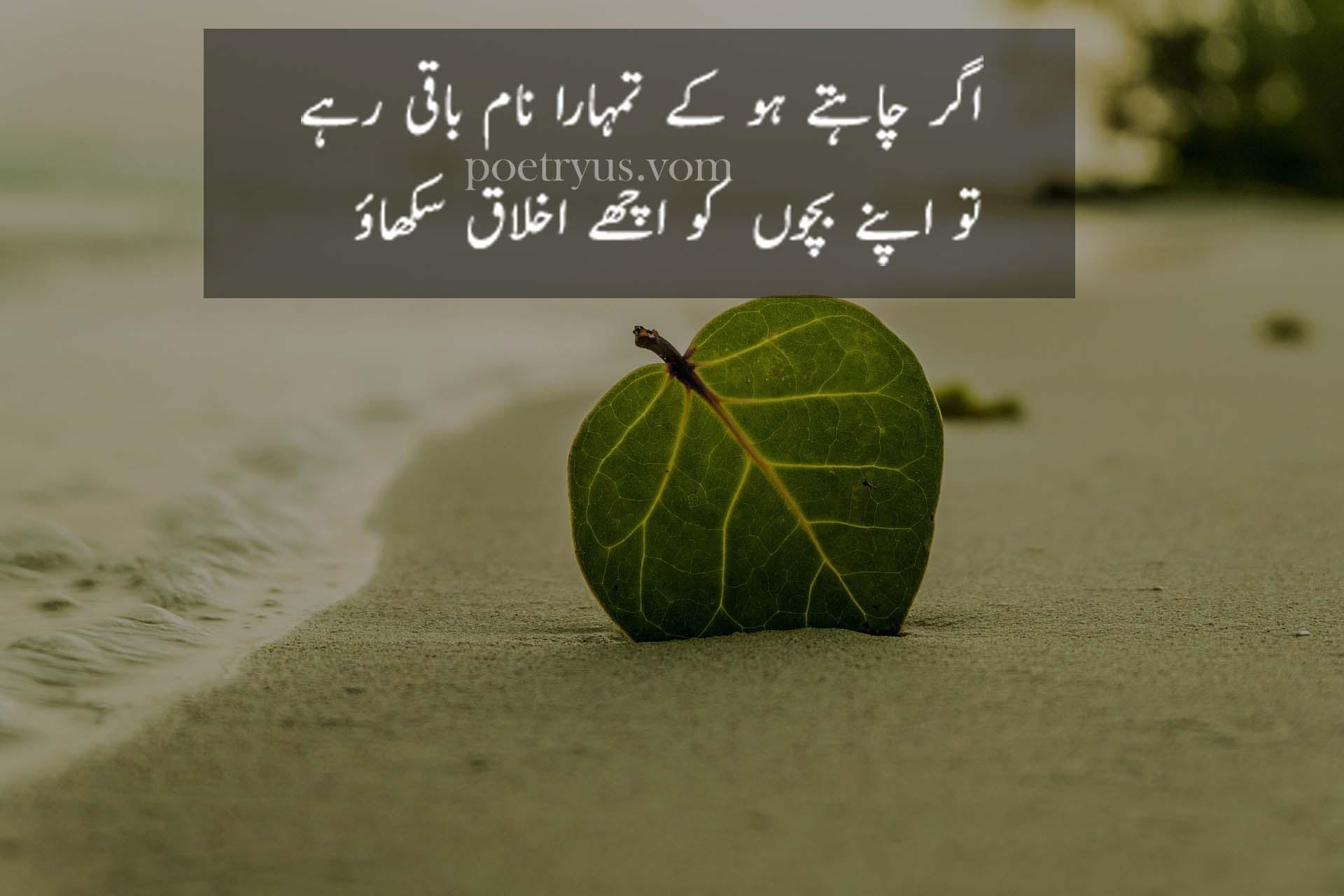  Urdu poetry   2 line love shayari   Sad sms urdu poetry  